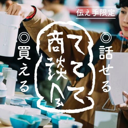 画像SNS_商談会_人あり1.2